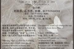 刘丽芬 Liu Lifen《第一眼野地》海报 poster